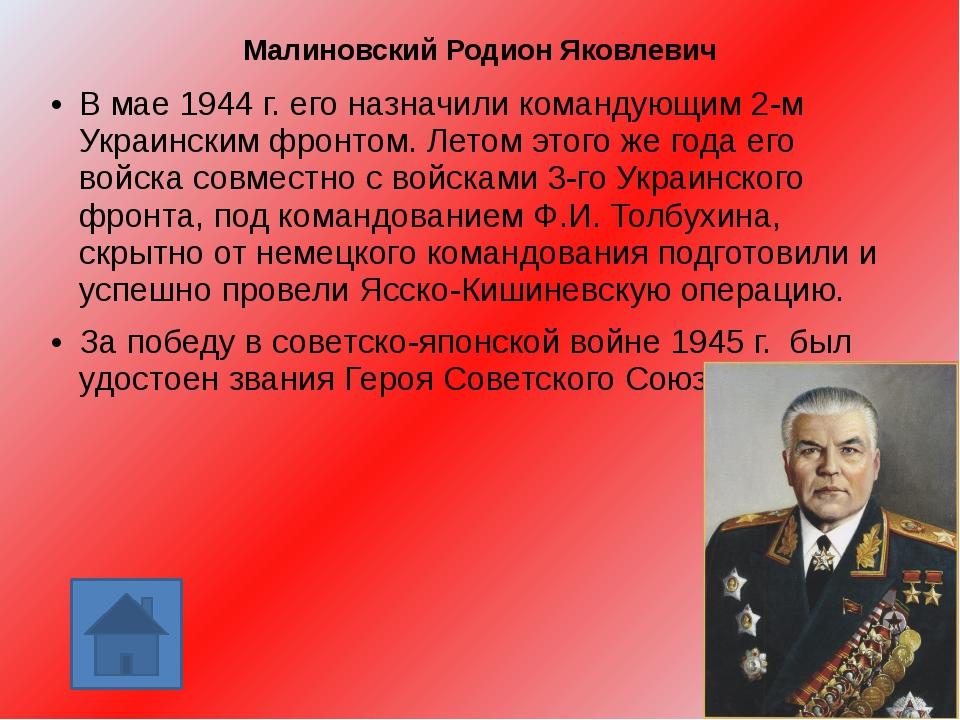 Александр Иванович Покрышкин За годы войны совершил 650 вылетов, провёл 15...