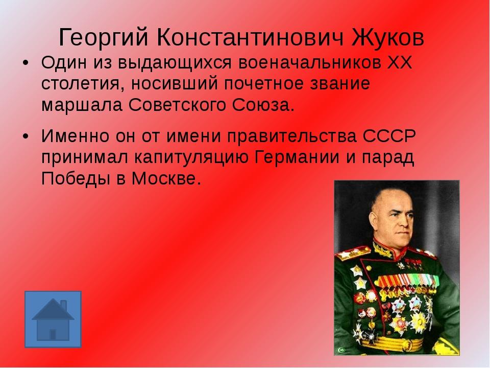 Ватутин Николай Фёдорович В штабе фельдмаршала Манштейна его прозвали «Гроссм...