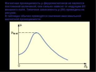 Магнитная проницаемость μ ферромагнетиков не является постоянной величиной; о