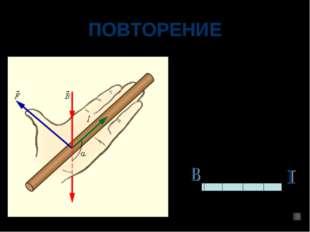 ПОВТОРЕНИЕ По правилу «левой руки» определите, в какую сторону будет двигатьс