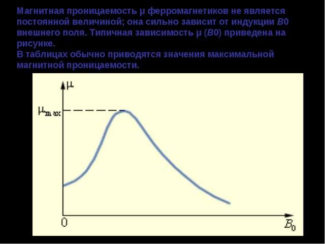 Магнитная проницаемость μ ферромагнетиков не является постоянной величиной; о...