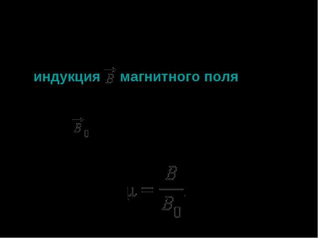 Физическая величина, показывающая, во сколько раз индукция магнитного поля...