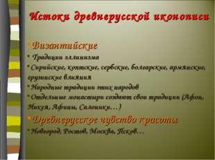 Истоки древнерусской иконописи Византийские Традиции эллинизма Сирийские, коп
