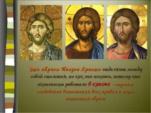 Эти образы Иисуса Христа отделяют между собой столетия, но как они похожи, по
