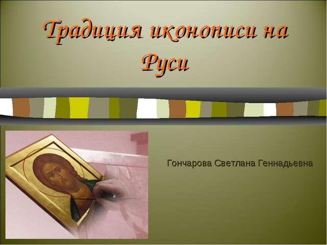 Традиция иконописи на Руси Гончарова Светлана Геннадьевна