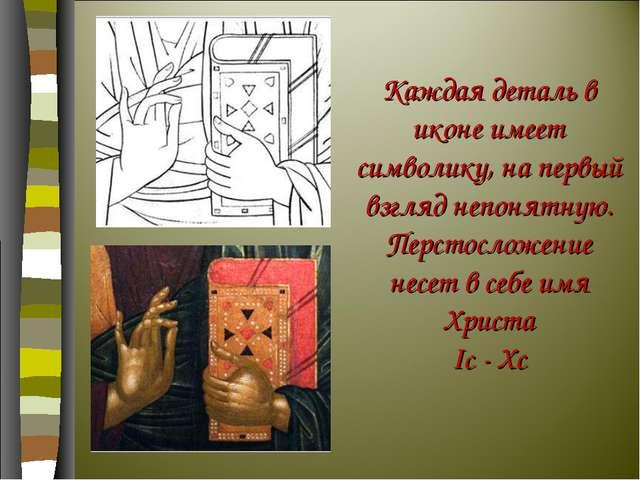 Каждая деталь в иконе имеет символику, на первый взгляд непонятную. Перстосло...