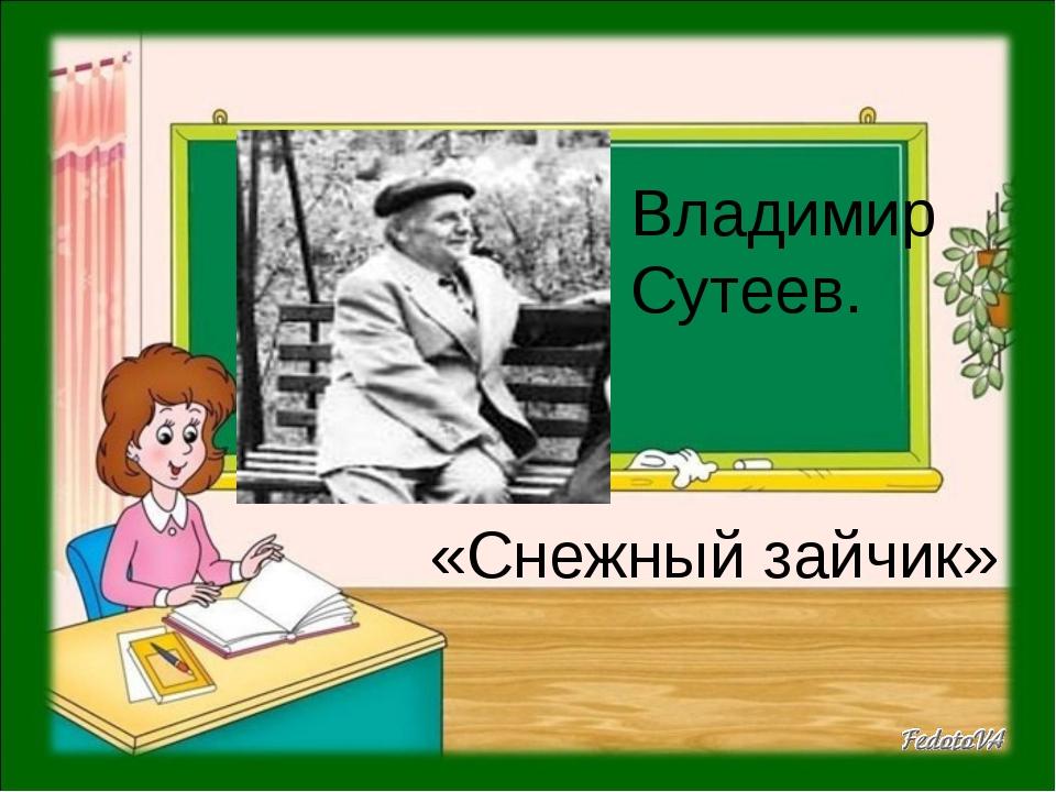 «Снежный зайчик» Владимир Сутеев.