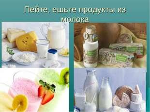 Пейте, ешьте продукты из молока