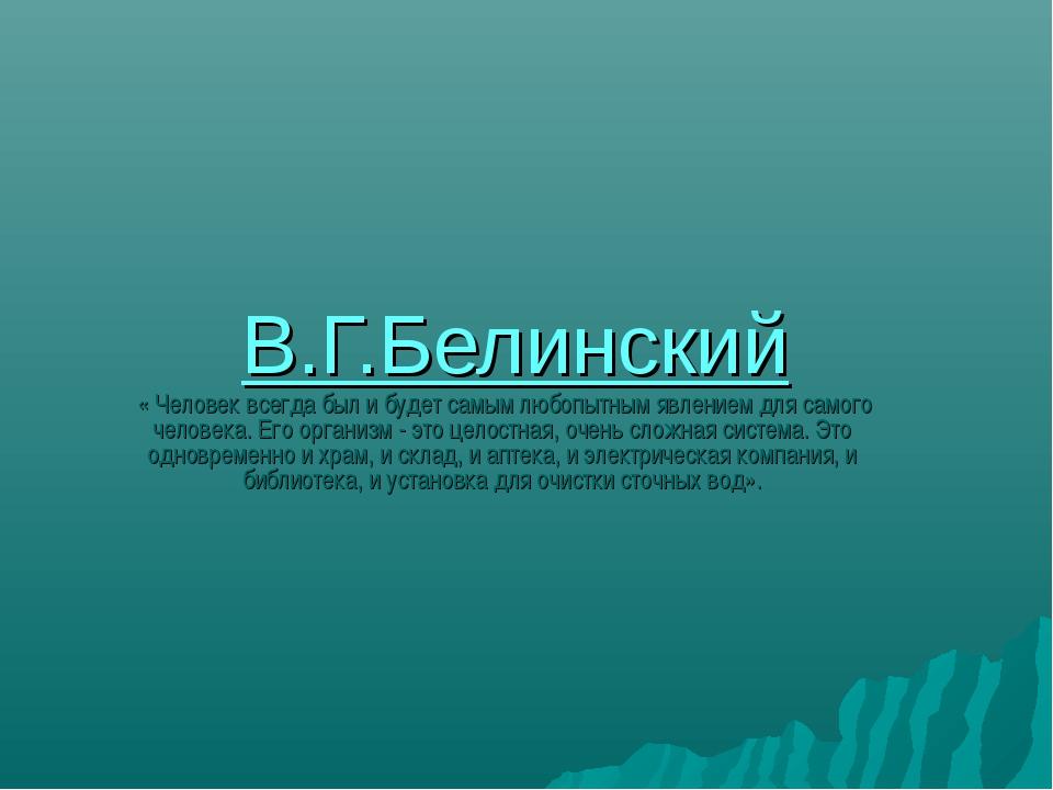 В.Г.Белинский « Человек всегда был и будет самым любопытным явлением для само...