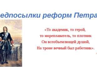 «То академик, то герой, то мореплаватель, то плотник Он всеобъемлющей душой,
