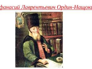 Афанасий Лаврентьевич Ордин-Нащокин