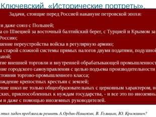 В. Ключевский. «Исторические портреты». Задачи, стоящие перед Россией наканун