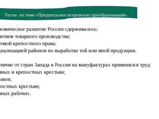 1. Экономическое развитие России сдерживалось: а) развитием товарного произво