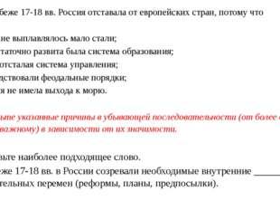 3. На рубеже 17-18 вв. Россия отставала от европейских стран, потому что а) в