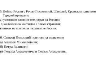 5. Войны России с Речью Посполитой, Швецией, Крымским ханством и Турцией прив