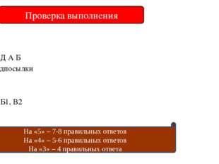 Проверка выполнения Б А. Г В Д А Б Предпосылки А В А3, Б1, В2 А На «5» – 7-8