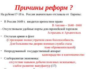 Причины реформ ? На рубеже17-18 в. Россия значительно отставала от Европы: В