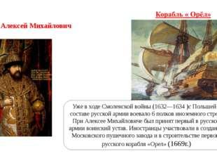 Царь Алексей Михайлович Уже в ходе Смоленской войны (1632—1634 )с Польшей в с