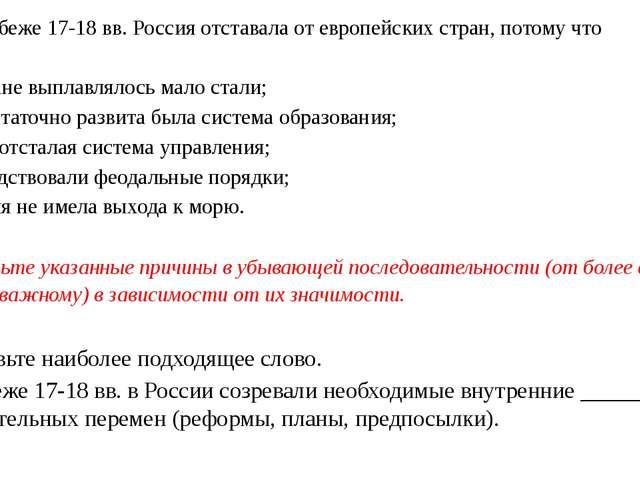 3. На рубеже 17-18 вв. Россия отставала от европейских стран, потому что а) в...