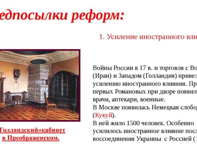 Предпосылки реформ: 1. Усиление иностранного влияния Войны России в 17 в. и т...