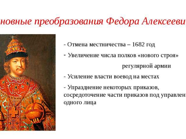 Основные преобразования Федора Алексеевича - Отмена местничества – 1682 год У...