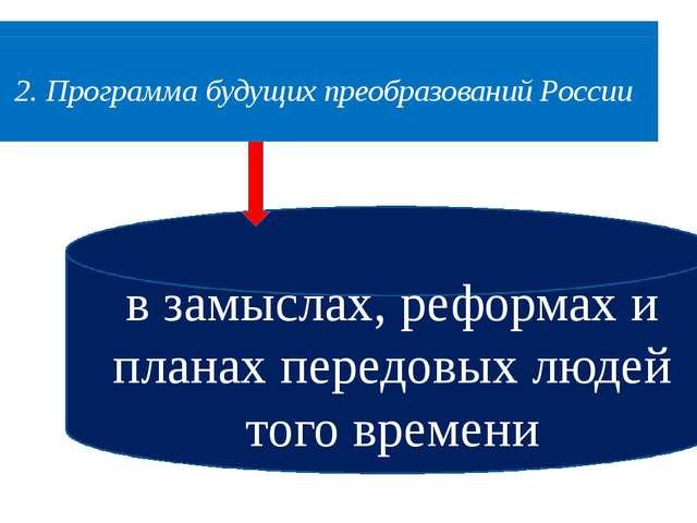 2. Программа будущих преобразований России в замыслах, реформах и планах пере...