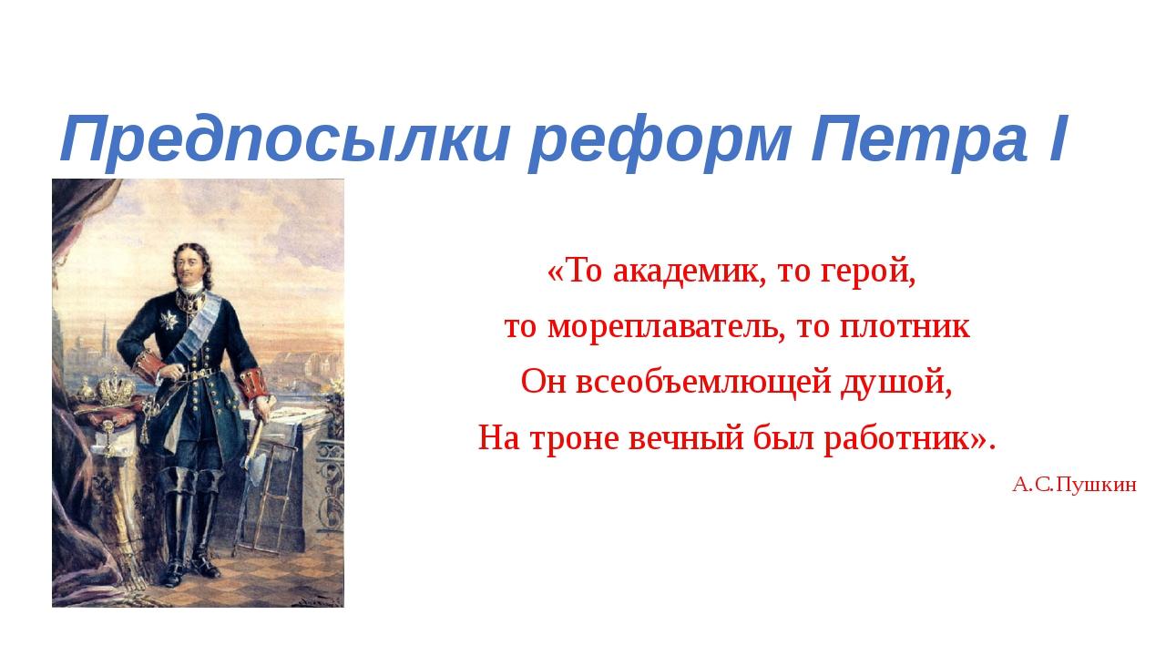 «То академик, то герой, то мореплаватель, то плотник Он всеобъемлющей душой,...