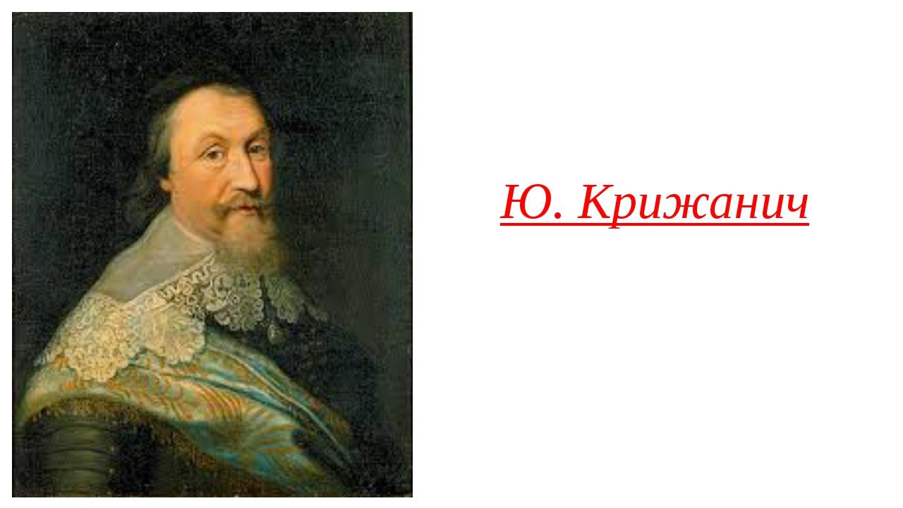 Ю. Крижанич