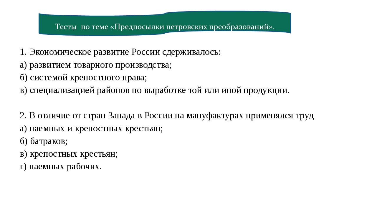 1. Экономическое развитие России сдерживалось: а) развитием товарного произво...