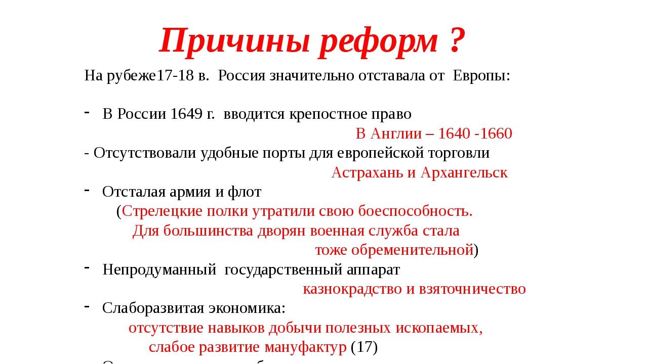 Причины реформ ? На рубеже17-18 в. Россия значительно отставала от Европы: В...
