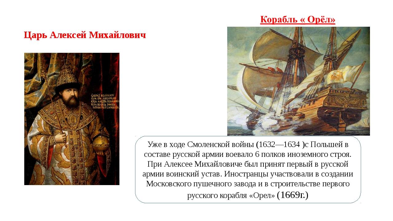 Царь Алексей Михайлович Уже в ходе Смоленской войны (1632—1634 )с Польшей в с...