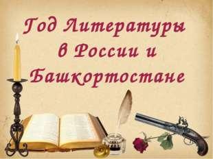 Год Литературы в России и Башкортостане