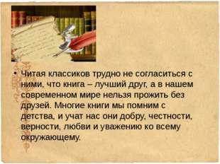 Читая классиков трудно не согласиться с ними, что книга – лучший друг, а в н