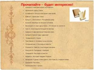 Прочитайте – будет интересно! Алексин А. Мой брат играет на кларнете Арсеньев