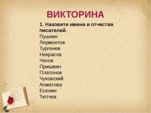 ВИКТОРИНА 1. Назовите имена и отчества писателей. Пушкин Лермонтов Тургенев Н