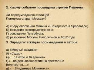 2. Какому событию посвящены строчки Пушкина: «И перед младшею столицей Померк