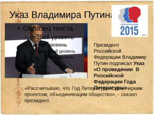 Указ Владимира Путина Президент Российской Федерации Владимир Путин подписал