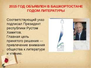 2015 ГОД ОБЪЯВЛЕН В БАШКОРТОСТАНЕ ГОДОМ ЛИТЕРАТУРЫ Соответствующий указ подпи
