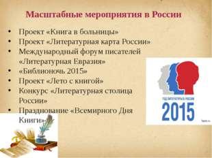 Проект «Книга в больницы» Проект «Литературная карта России» Международный фо