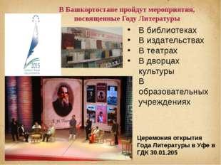 В Башкортостане пройдут мероприятия, посвященные Году Литературы В библиотека