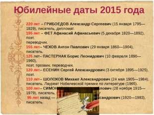 Юбилейные даты 2015 года 220 лет – ГРИБОЕДОВ Александр Сергеевич (15 января 1