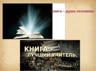Книга – душа человека