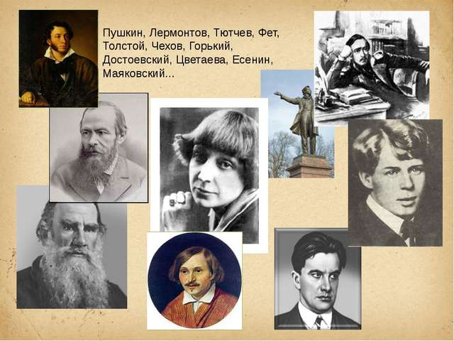 Пушкин, Лермонтов, Тютчев, Фет, Толстой, Чехов, Горький, Достоевский, Цветаев...