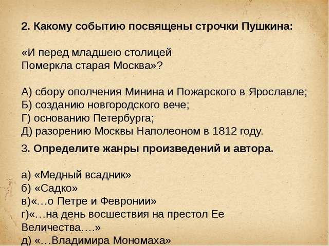 2. Какому событию посвящены строчки Пушкина: «И перед младшею столицей Померк...