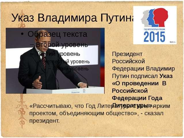 Указ Владимира Путина Президент Российской Федерации Владимир Путин подписал...