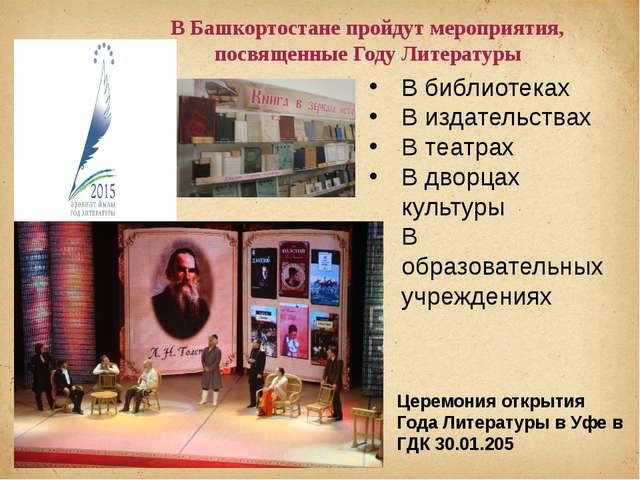 В Башкортостане пройдут мероприятия, посвященные Году Литературы В библиотека...