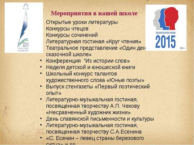 Открытые уроки литературы Конкурсы чтецов Конкурсы сочинений Литературная го...