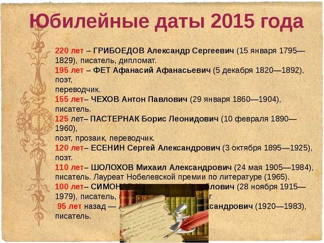 Юбилейные даты 2015 года 220 лет – ГРИБОЕДОВ Александр Сергеевич (15 января 1...