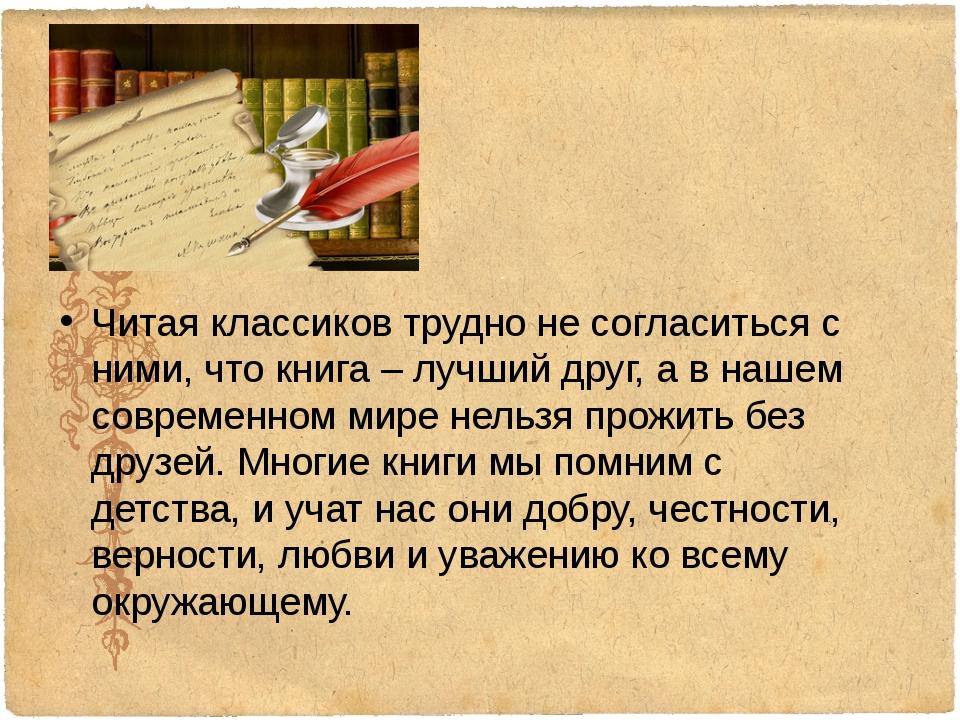 Читая классиков трудно не согласиться с ними, что книга – лучший друг, а в н...