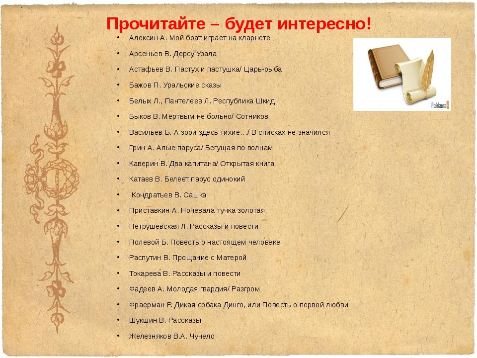 Прочитайте – будет интересно! Алексин А. Мой брат играет на кларнете Арсеньев...